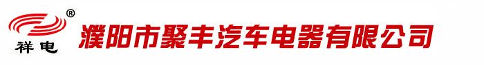 濮阳市新宝体育汽车电器有限公司