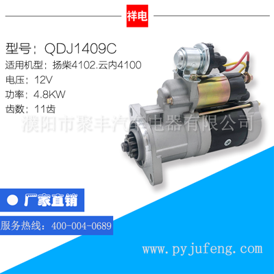 QDJ1409C