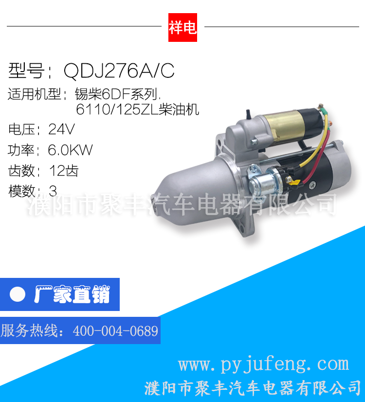 QDJ276A/C