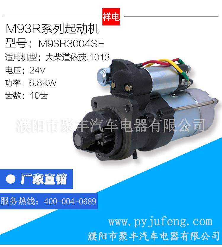 M93R3004SE系列新宝体育app